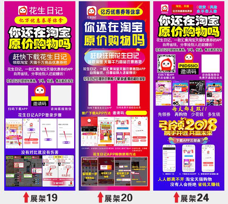 展架花生小店蜜芽希蕓海報宣傳單名片 X 易拉寶門型 app 地推花生日記