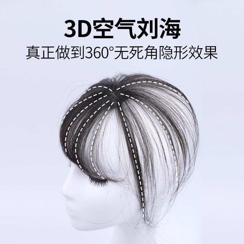 真发刘海3D空气刘海假发片女超薄齐刘海无痕修脸自然网红假刘海