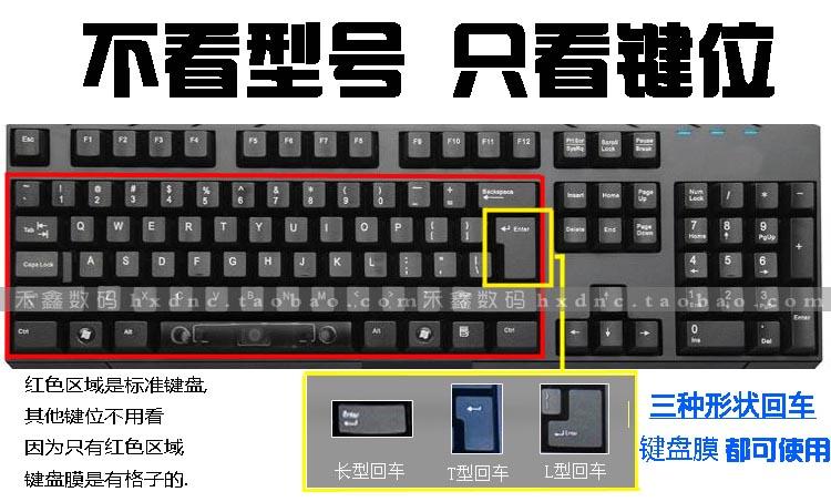 台式键盘膜 卡通通用型防尘贴膜平面键盘套 台式机电脑键盘保护膜