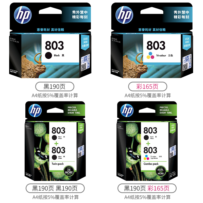 原装hp/惠普803墨盒 黑色彩色deskjet 1112 2131 2132 2621打印机墨盒 2622 2628 1111黑彩套装墨盒