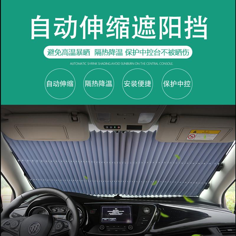 汽车遮阳挡防晒隔热自动伸缩遮阳帘车窗遮阳档车内前挡车用遮阳板