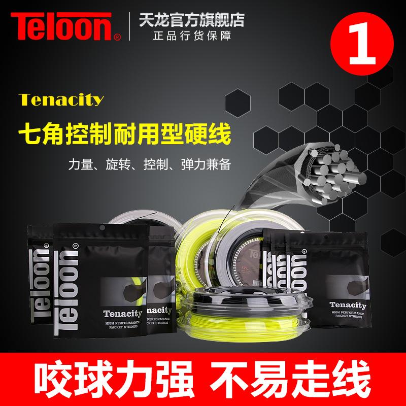 天龍網球線 硬線大盤線七角威力耐用旋轉控制單條裝Tenacity
