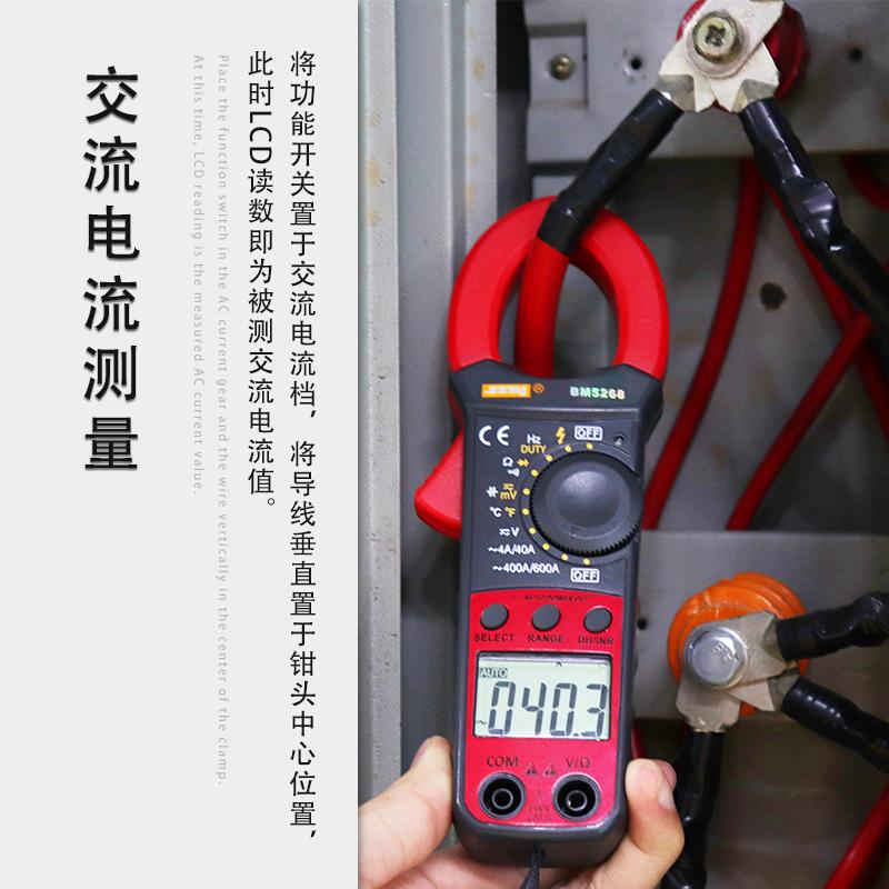滨江BM5268数字钳形表万用表真有效值自动钳表数显电流表电容
