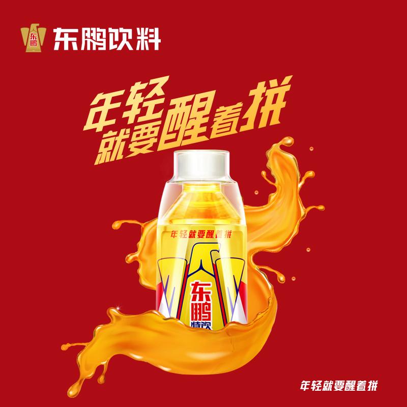 东鹏特饮 维生素能量饮料 电商专享版250ml*6瓶