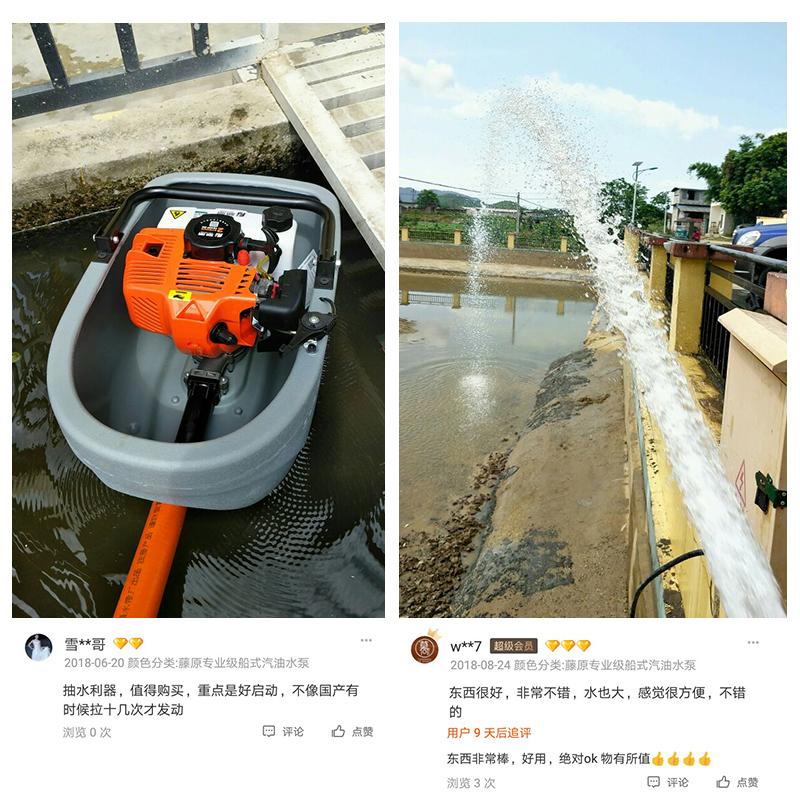 藤原汽油机水泵 农用自吸水抽水泵二冲程园林灌溉机船式自吸泵