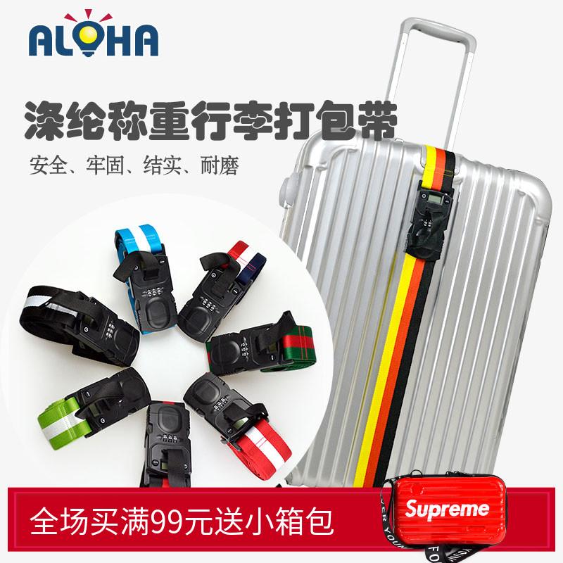 電子稱重一字打包帶行李箱束帶 手提秤密碼鎖旅行箱捆綁帶定做