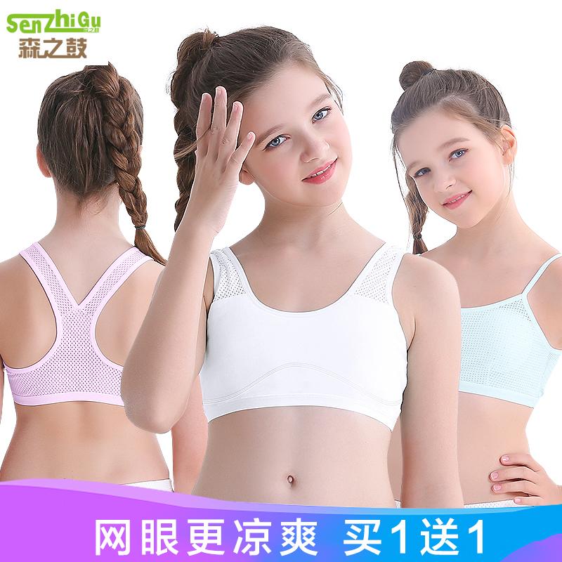 女童内衣小背心发育期中大童小学生胸罩夏运动文胸女孩抹胸8-9-12