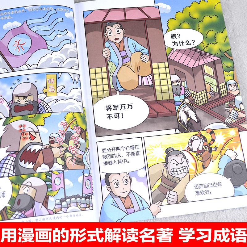 漫画书 半小时漫画中国史 儿童成语故事幽默搞笑卡通漫画书籍一二三年级小学生课外读物孙子兵法 半小时漫画三十六计 成语 有故事