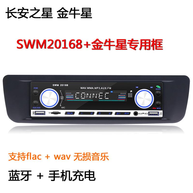 CD 播放器汽车收音机代替 MP3 车载蓝牙 3 长安之星 金牛星 7 长安之星