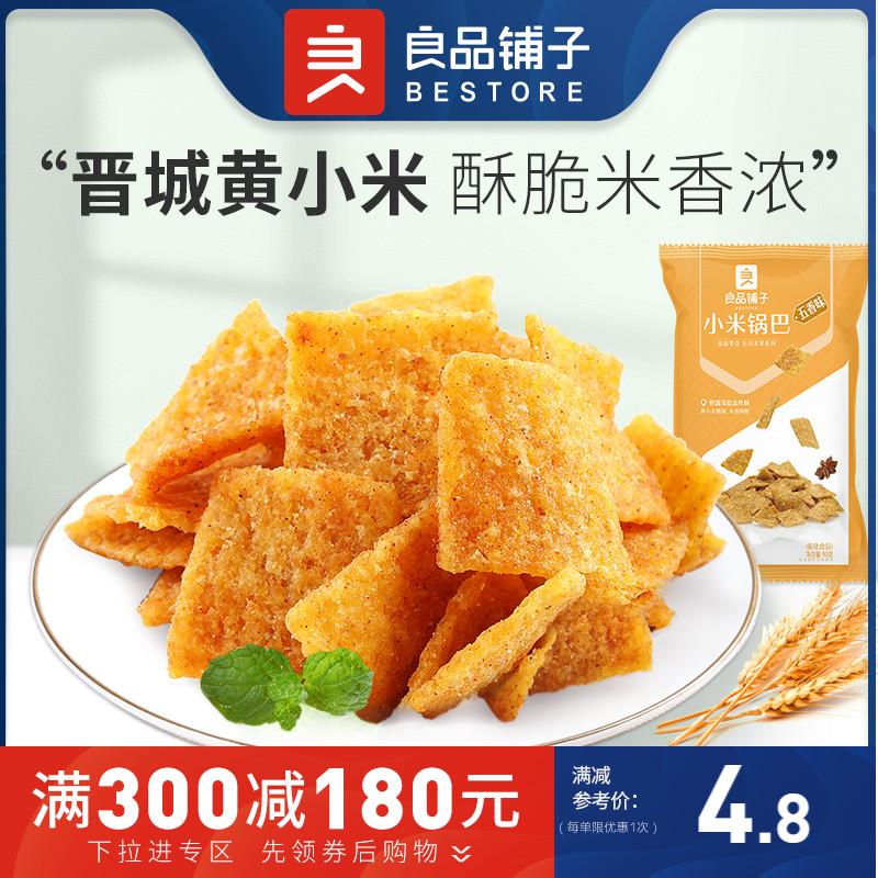 良品铺子小米锅巴90gx1袋怀旧休闲零食膨化食品麻辣五香味满减