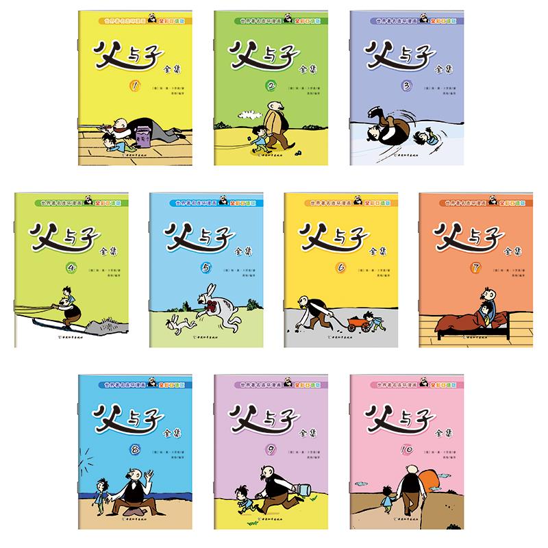 周岁儿童连环画故事绘本书籍卜劳恩非注音 8 6 5 4 3 书全套 册正版小学生课外一二三四五六年级漫画书彩色中英双语版 10 父与子全集