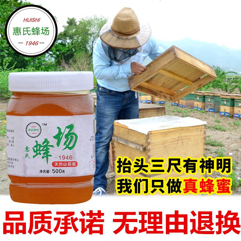 蜂蜜纯正天然农家自产养蜂农野生百花蜜原蜜秦岭土蜂蜜洋槐蜜2斤