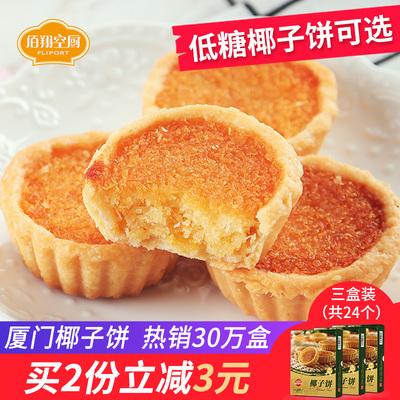 佰翔空厨低糖椰子饼*3盒椰蓉椰挞绿豆沙馅饼厦门特产航空早餐零食