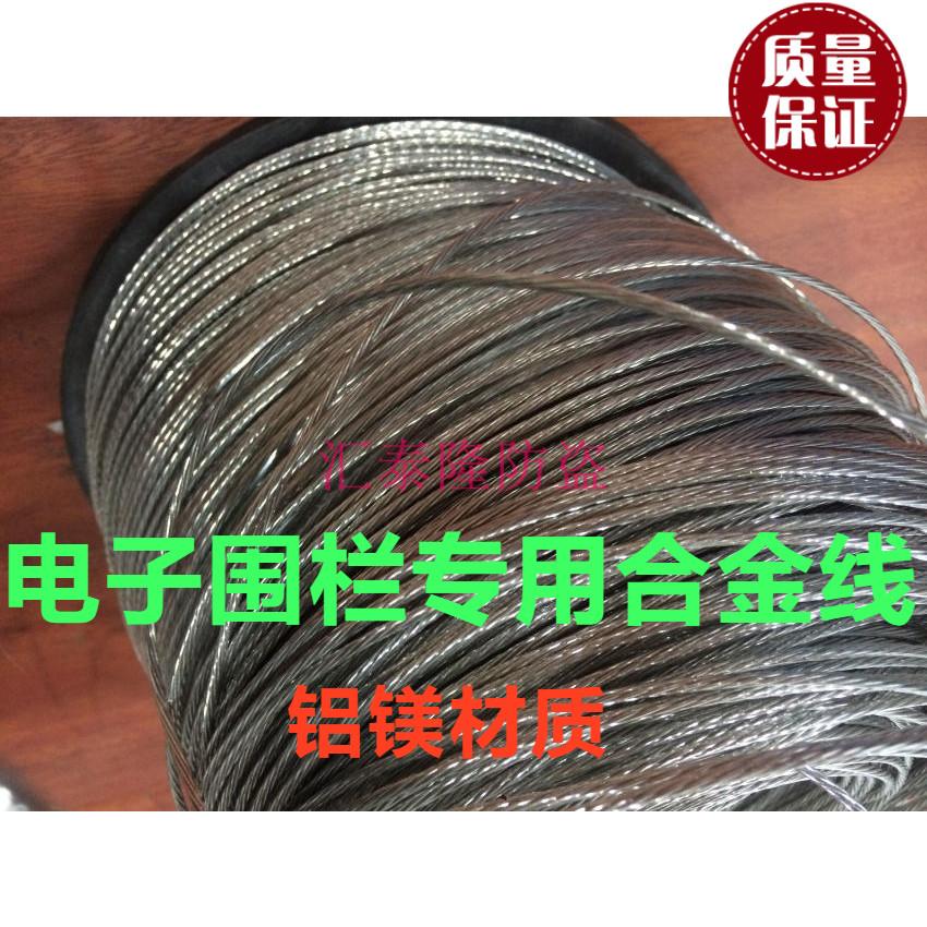 国标脉冲电子围栏主机铝镁单股多股1820合金线立杆底座绝缘子配件