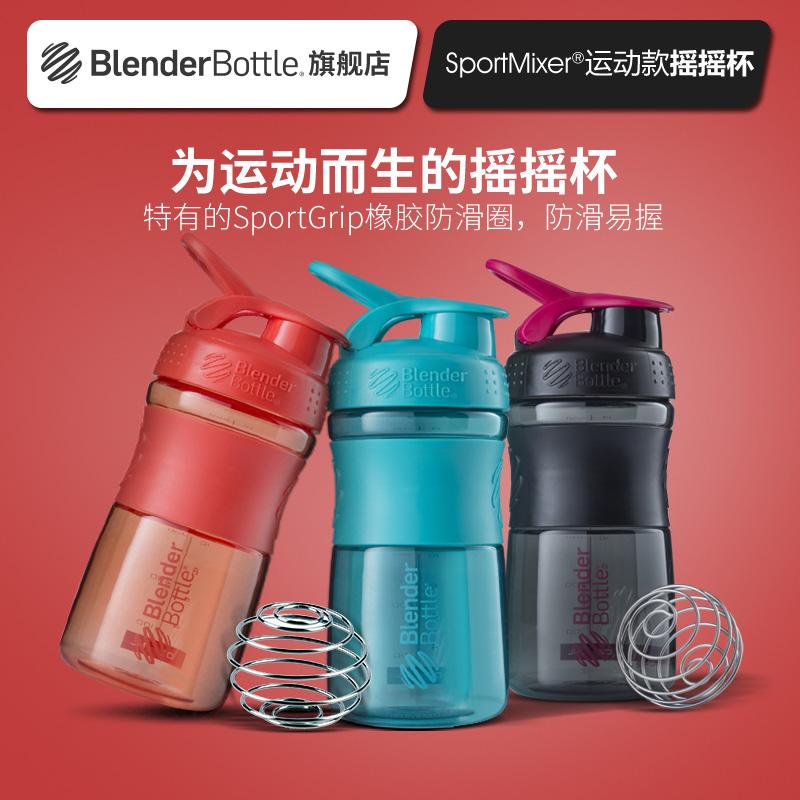 美國BlenderBottle搖搖杯蛋白粉 運動健身水壺 帶刻度攪拌球20oz