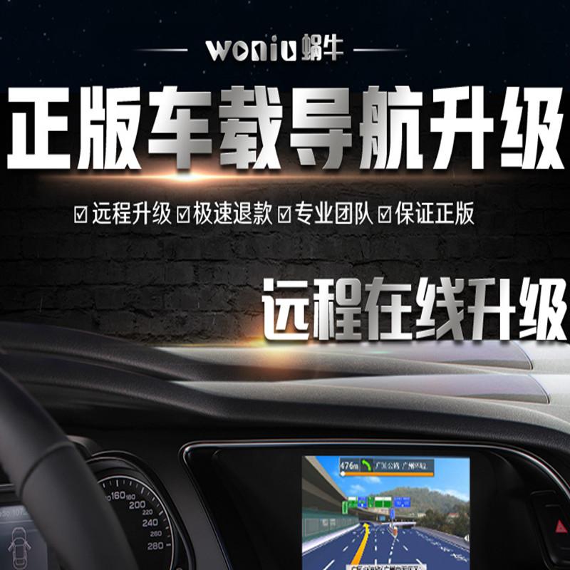 凯立德导航地图升级2019年最新版车载GPS正版软件3K21J25带激活码
