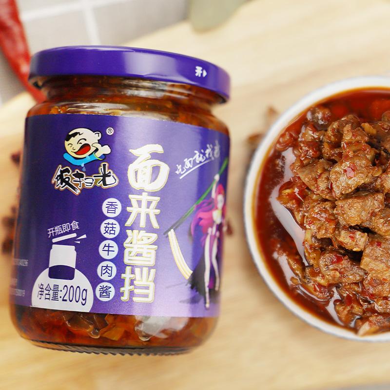 饭扫光香菇牛肉酱拌饭酱200g*2瓶四川特产下饭菜炸酱拌面酱香辣酱