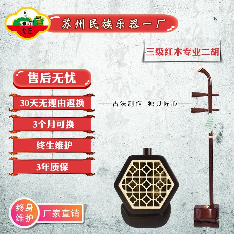 虎丘牌红木二胡大人初学者入门专业演奏乐器苏州厂家直销正品胡琴