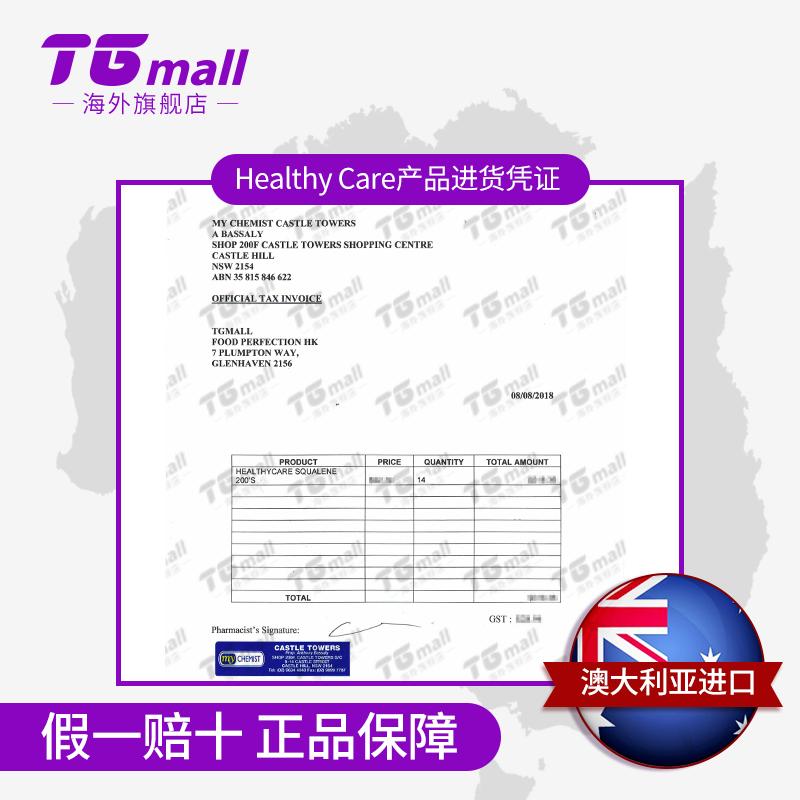 澳洲角鲨烯胶囊精华鱼肝油200粒护心脑Healthy Care澳大利亚进口