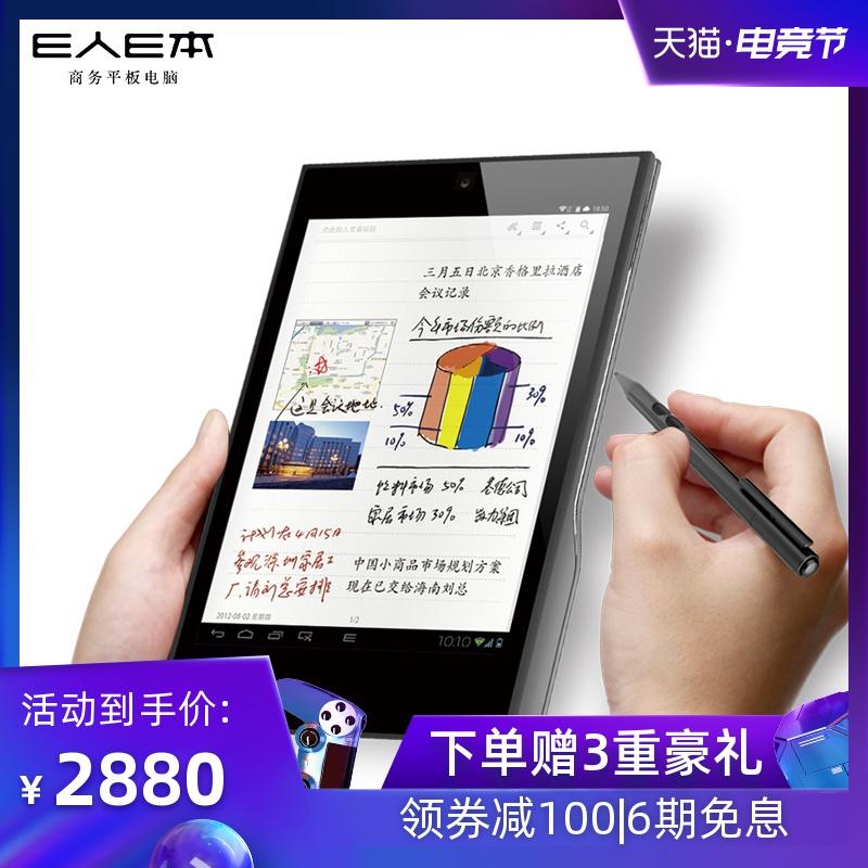e人e本 K9 商務平板電腦 安卓 電磁筆原筆跡手寫辦公 7.9英寸輕薄便攜 全網通4G 通話平板