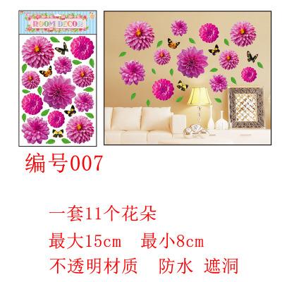 租房改造墙面创意卧室宿舍自粘贴画贴花 ins 立体室内装饰墙贴纸 3d