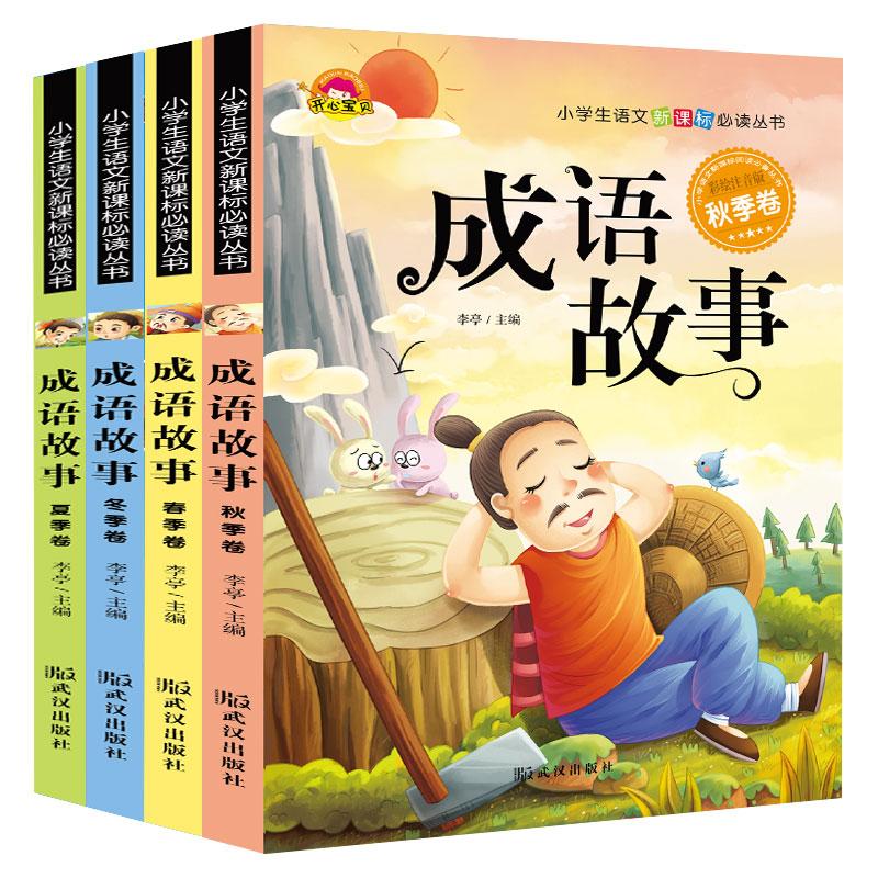 周歲小學生課外閱讀書籍讀物三二年級課外書必讀一年級班主任老師推薦 12 10 8 7 6 3 中華成語故事大全小學生版注音版國兒童故事書
