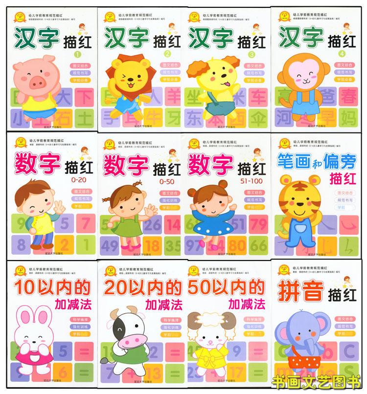 描红本 幼儿园全套初学者笔画偏旁汉字数字拼音3-6岁幼儿童练字帖