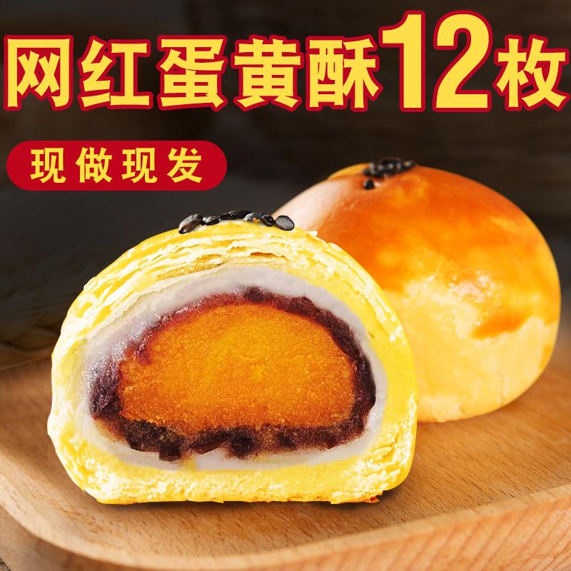 咸海鸭蛋黄酥雪媚娘12枚早餐面包网红美食糕点心零食小吃休闲食品