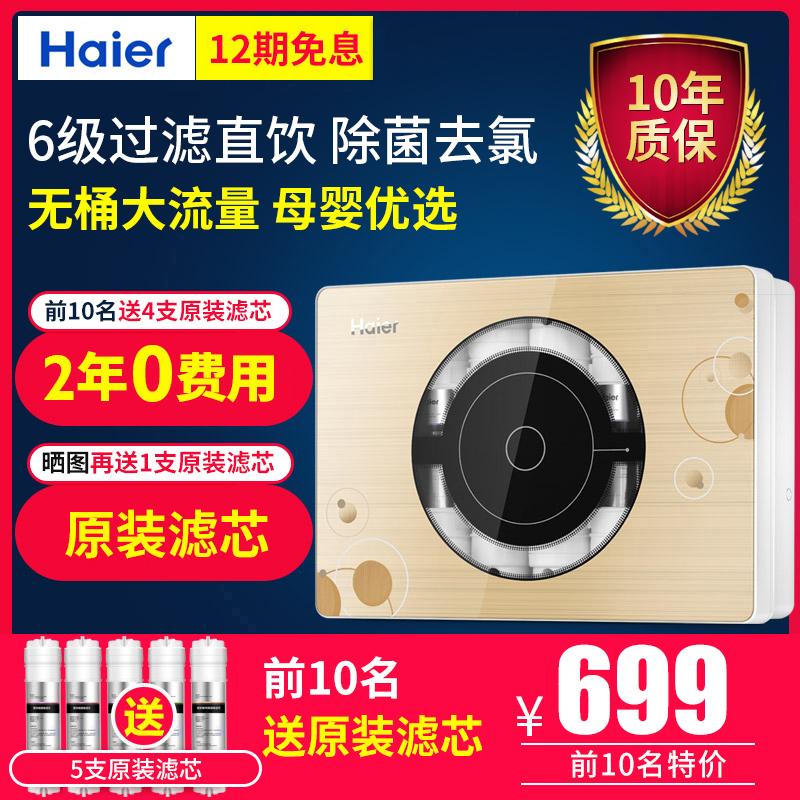 海尔净水器家用直饮厨房自来水过滤器六级滤芯超滤净水机HU102-5