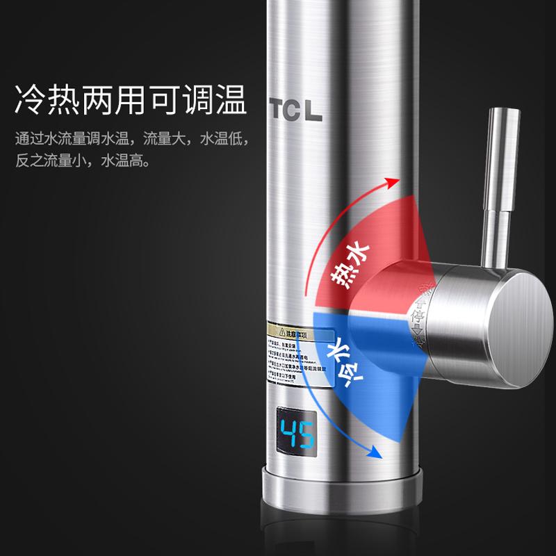 TCL电热水龙头速热即热式加热厨房快速小厨宝自来水家用快热水器