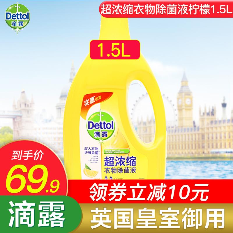 dettol滴露超濃縮除菌液 孕婦嬰兒衣物殺菌滅菌液檸檬清香1.5L