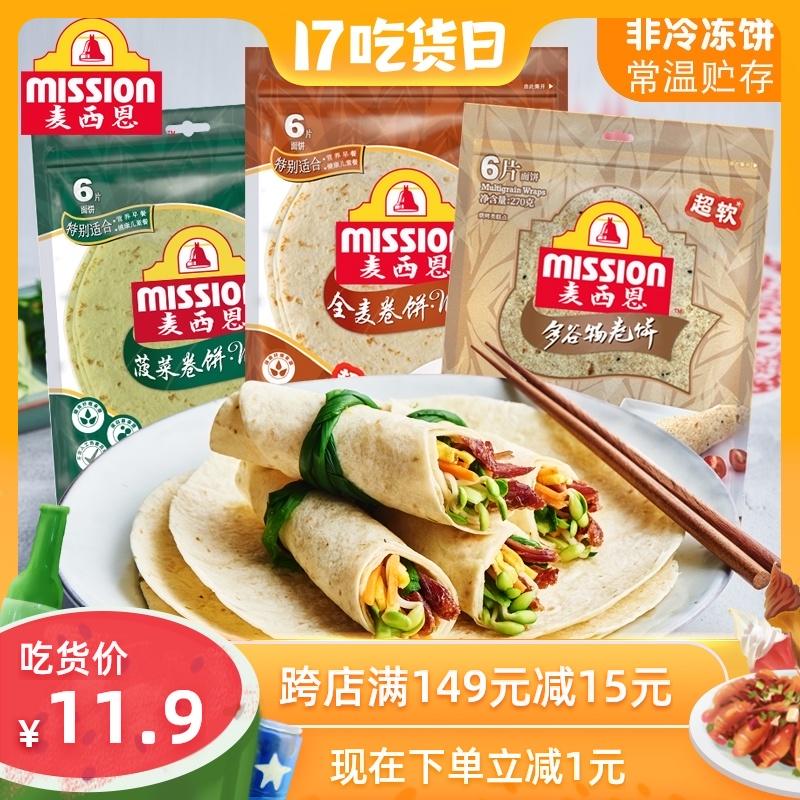 麦西恩面饼墨西哥卷饼皮老北京鸡肉卷早餐粗粮薄饼手抓饼春饼