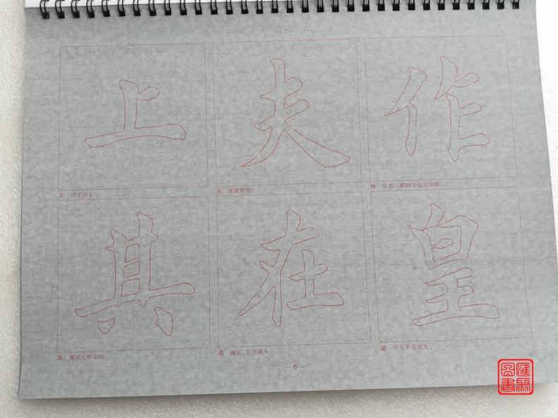 共3本華夏萬卷田英章楷書入門水寫字帖 基本筆畫/偏旁部首/間架結構 湖南美術 上下對照可描可臨清水代墨反復描寫毛筆水寫書法字帖