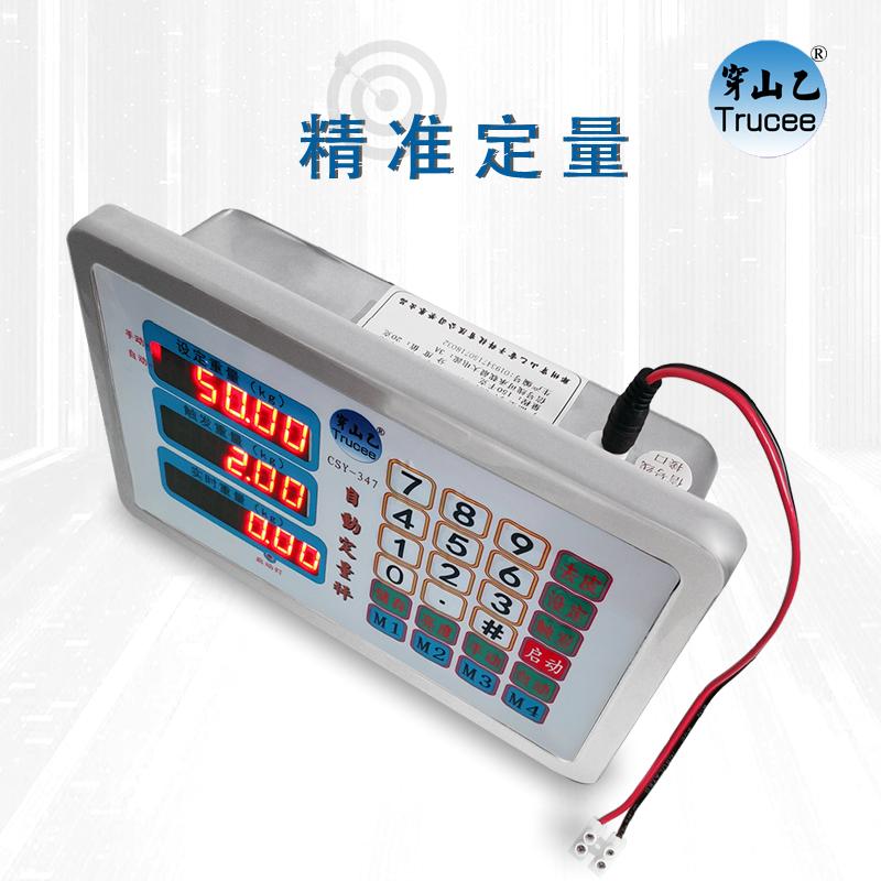 厂家直销150kg 自动称重灌装分装定量秤 包装机械设备重量控制器