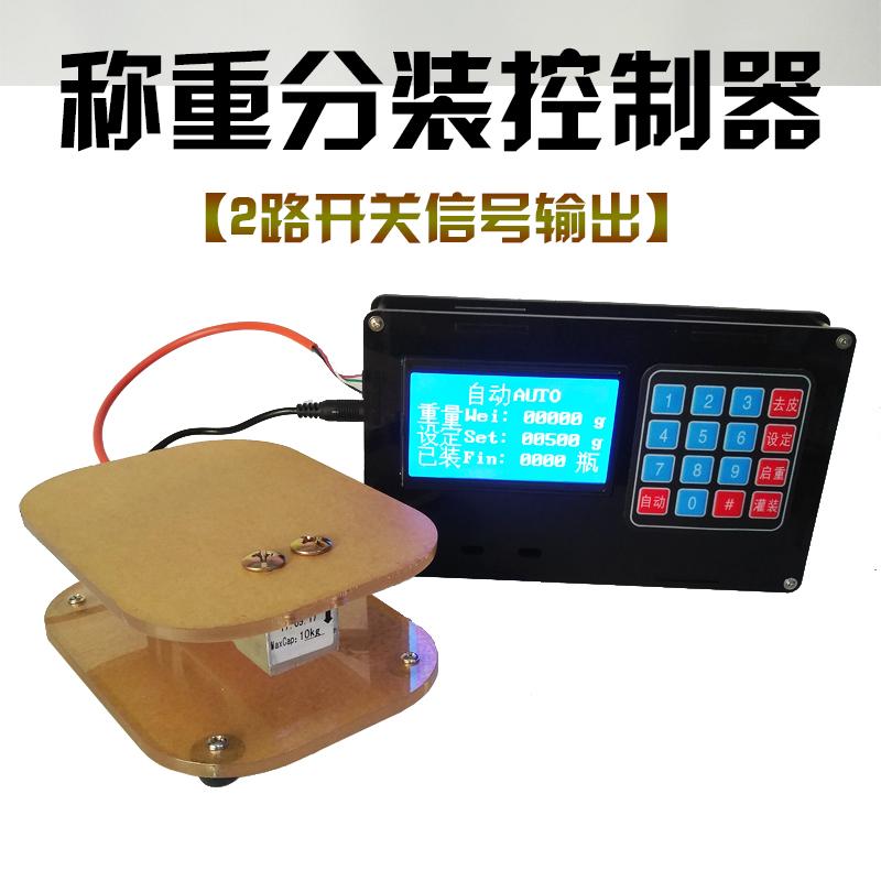 2路输出 称重式自动定量分装灌装机控制板 两路重量控制器 G2主板