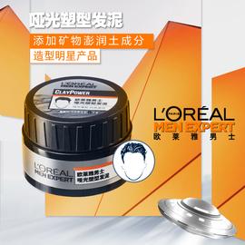 欧莱雅男士哑光发泥发蜡非发胶持久定型自然蓬松强力造型官方正品