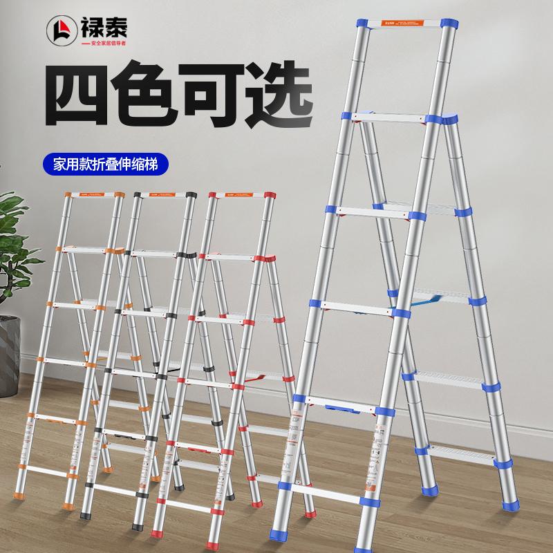 禄泰家用梯子伸缩升降折叠梯人字梯铝合金加厚室内多功能五步楼梯