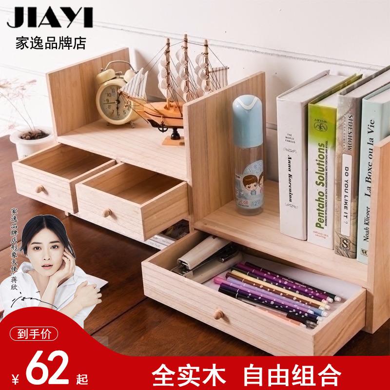 家逸創意實木書架兒童簡易置物架伸縮書櫃桌面電腦桌收納層架
