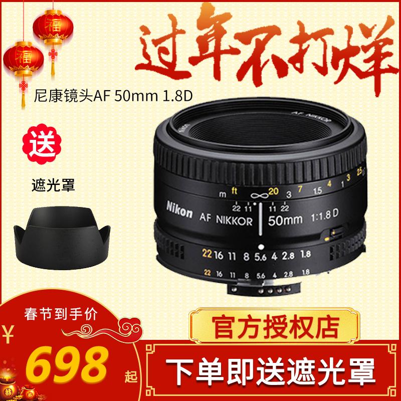 【正品保證】尼康50 1.8D單反定焦鏡頭AF 50mm f/1.8D人像大光圈鏡頭小痰盂