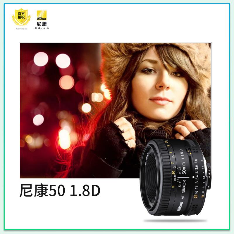 尼康50 1.8D单反定焦镜头AF 50mm f/1.8D人像大光圈镜头小痰盂