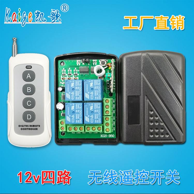 1000米無線遙控開關 4路 12V 無線遙控模組 插座四路遙控控制器
