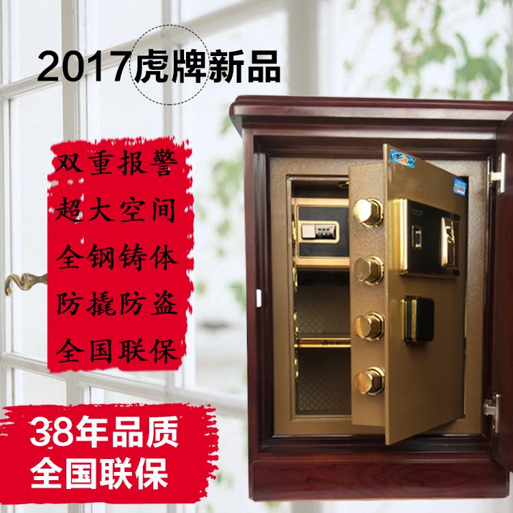 虎牌保险柜家用隐形床头柜小型隐藏式家庭保险箱指纹防盗密码箱