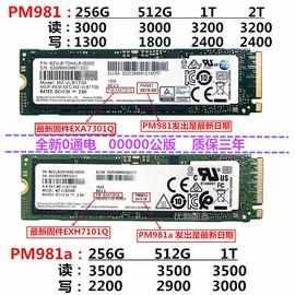 三星PM981/PM981a 256G 512G 1T 2T M.2/NVME协议SSD固态硬盘pcie