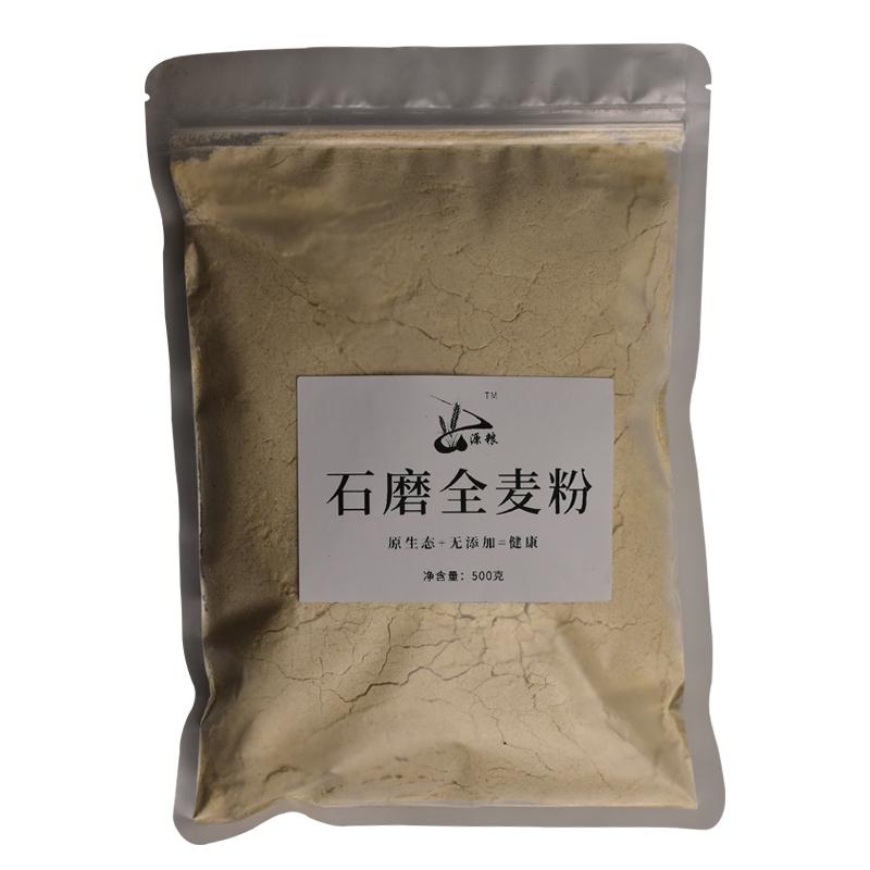 源粮石磨全麦面粉农家1500g面粉100%全麦粉烘焙无糖纯天然家用