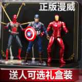 Genuine Marvel Avengers 4 Steel Panthers Spider-Man, Captain America action figure toy hand to do mold Decoration