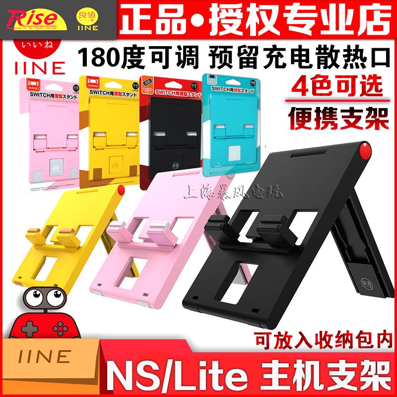 良值原裝 switch Lite主機支架 底座支架 NS MINI充電支撐架薄款