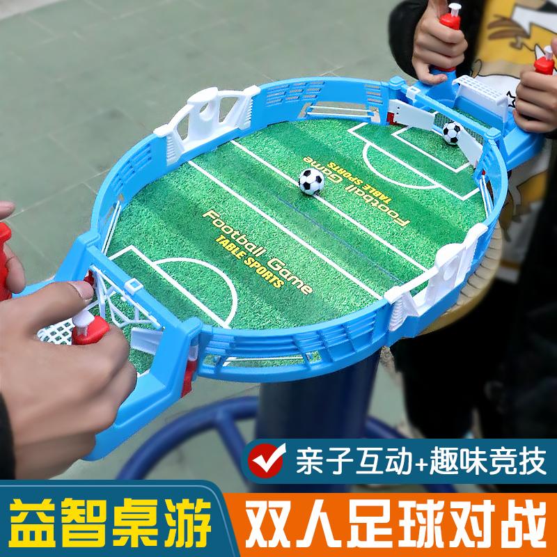 儿童桌上足球台桌面桌游足球场玩具亲子益智互动双人对战男孩游