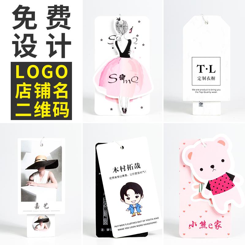 吊牌定做服装店小标签订做衣服商标挂牌定制logo女装通用卡片设计