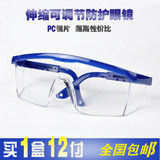 Home appliance cleaning, protective glasses, anti-shock, anti-splash, sanding goggles