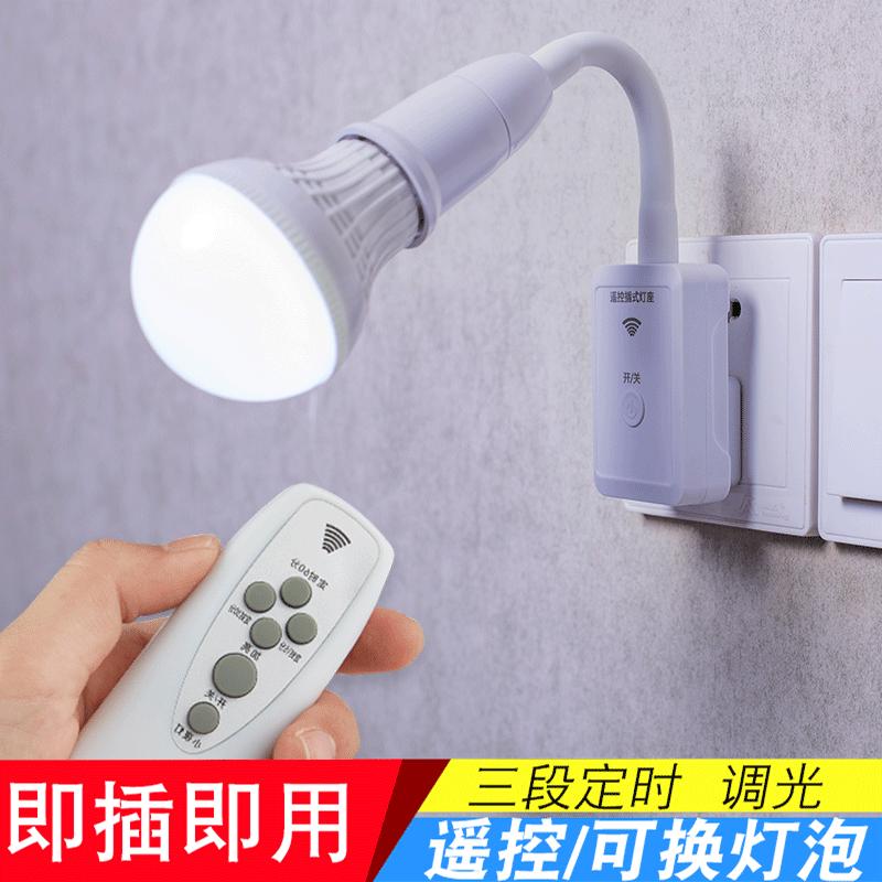 遥控调光节能LED小夜灯具卧室床头护眼台灯带开关插头灯座螺口E27
